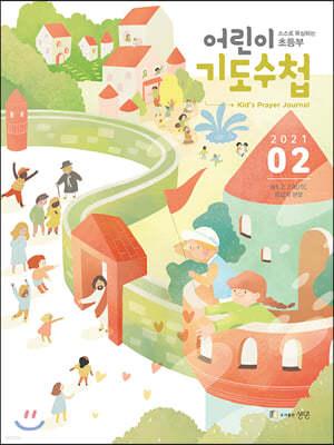어린이 기도수첩 초등부 한글 (월간) : 2월 [2021]