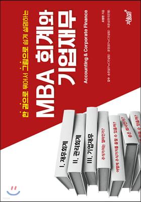 MBA 회계와 기업재무
