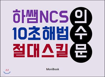 하쌤 NCS 10초 해법 절대스킬 의·수·문