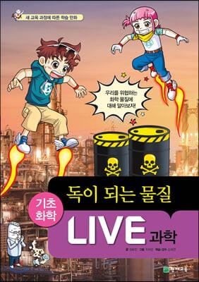 LIVE 과학 기초화학 56 : 독이 되는 물질