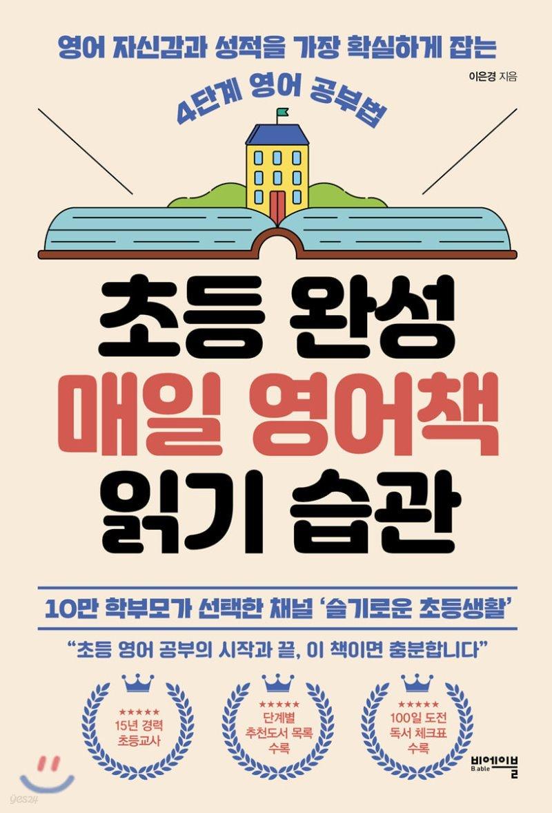 [단독] 초등 완성 매일 영어책 읽기 습관