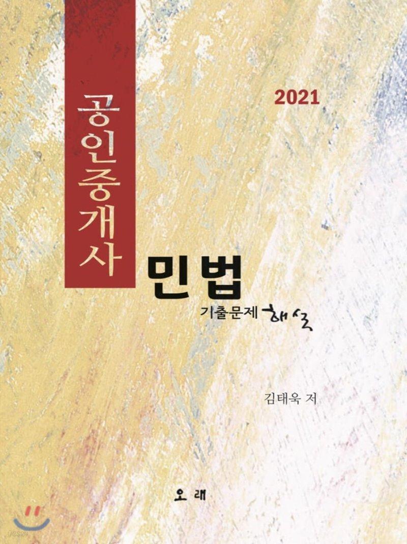 2021 공인중개사 민법기출문제해설