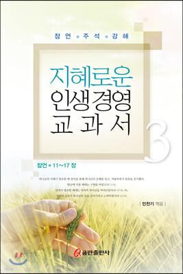 지혜로운 인생 경영 교과서 3