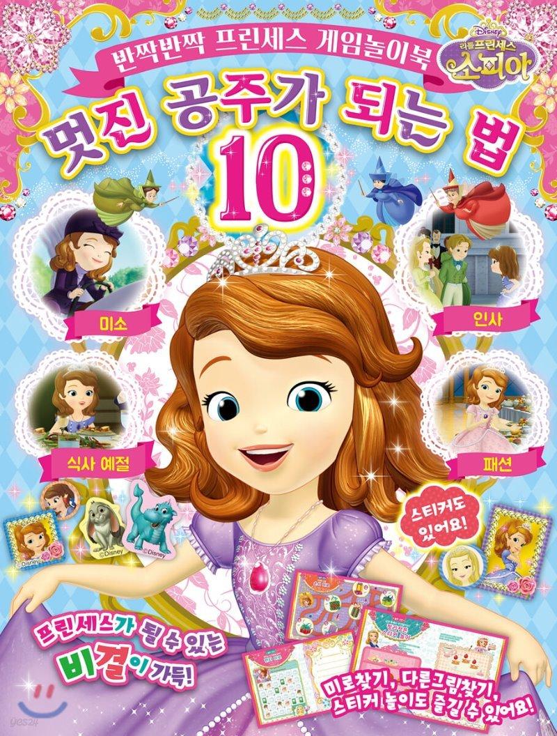 디즈니 리틀 프린세스 소피아 멋진 공주가 되는 법10