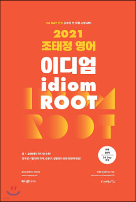 2021 조태정 영어 이디엄 루트(Idiom ROOT)