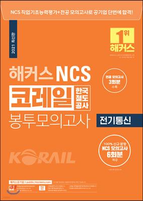 2021 해커스 NCS 코레일 한국철도공사 봉투모의고사 전기통신