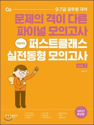 2021 국왕국어 퍼스트클래스 실전동형 모의고사 vol. 1