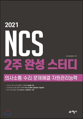 2021 NCS 2주 완성 스터디 : 의사소통/수리/문제해결/자원관리능력