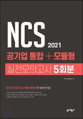 2021 NCS 공기업 통합+모듈형 실전모의고사 5회분