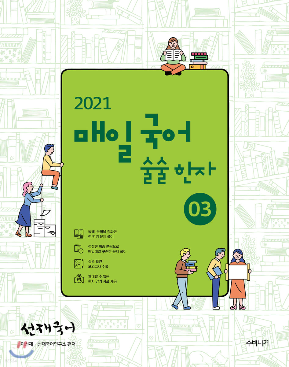 2021 선재국어 매일 국어 술술 한자 시즌 3