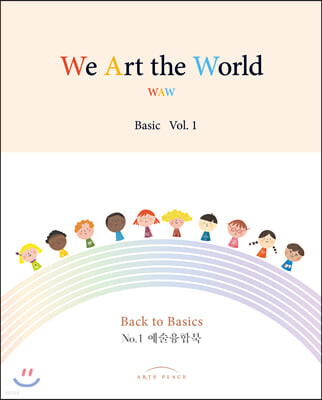 WAW 위 아트 더 월드(We Art the World)