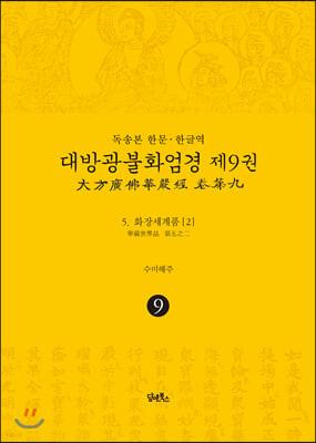 독송본 한문·한글역 대방광불화엄경 제9권