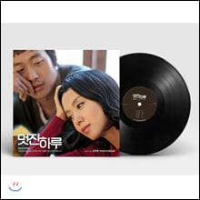 멋진 하루 영화음악 (My Dear Enemy OST by 푸디토리움 김정범) [2LP]