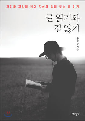 글 읽기와 길 잃기