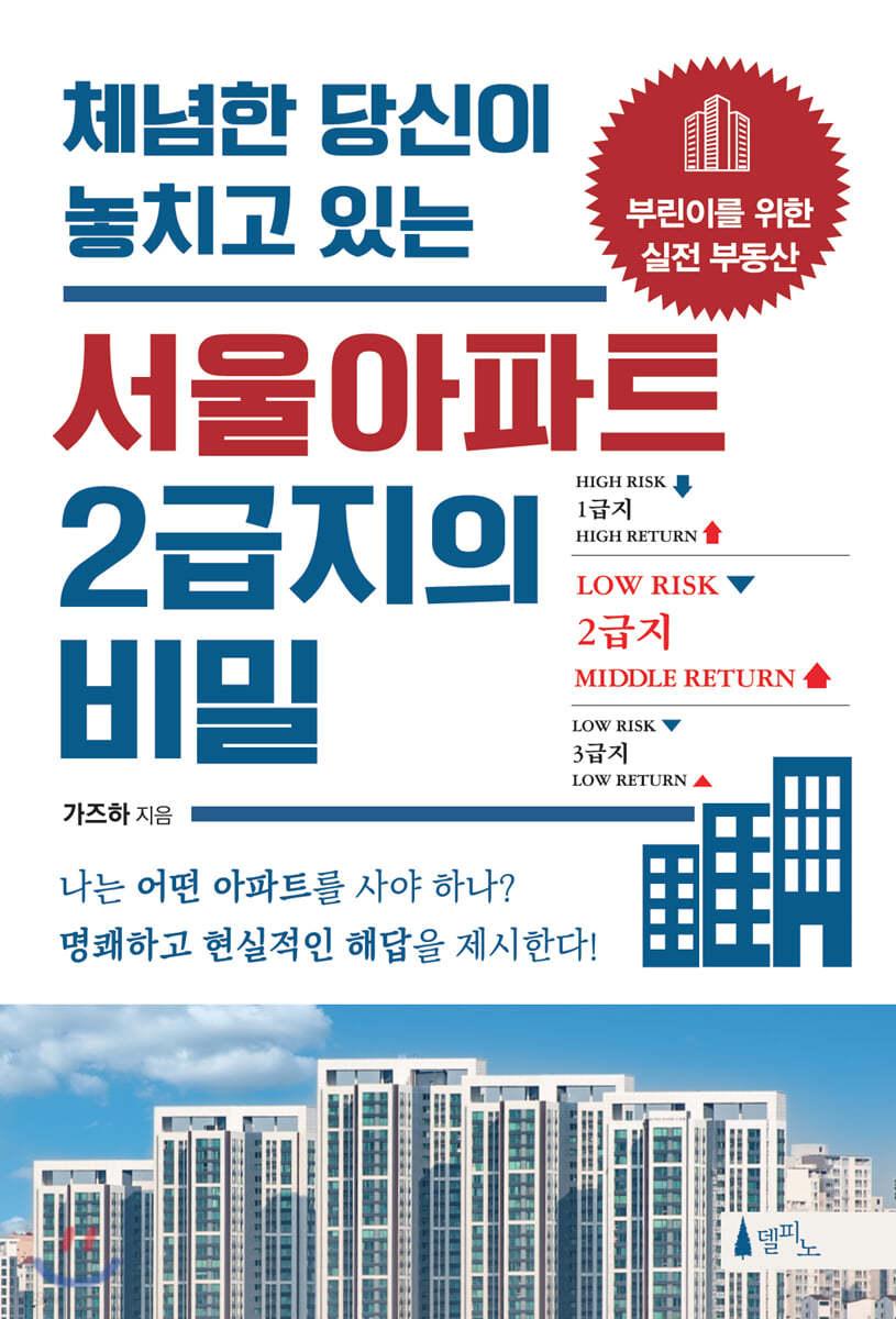 서울아파트 2급지의 비밀