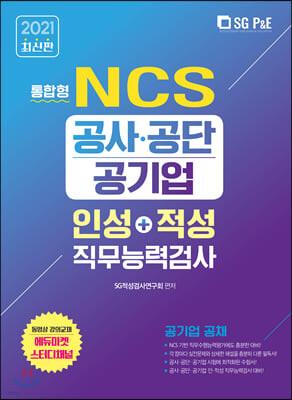 2021 NCS 공사공단 인성+적성 직무능력검사