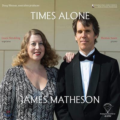 Laura Strickling 제임스 메디슨: 가곡 '혼자만의 시간' (James Matheson: 'Times Alone') [LP]