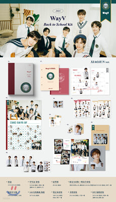 [XIAOJUN] 웨이션브이 (WayV) - 2021 WayV Back to School Kit