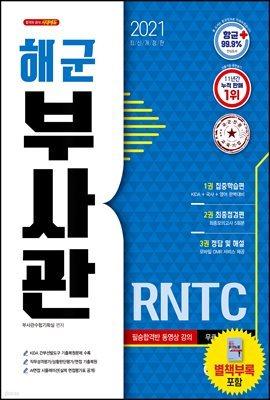 2021 해군 부사관 RNTC