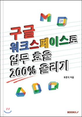 구글 워크스페이스로 업무 효율 200% 올리기