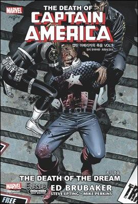 캡틴 아메리카의 죽음