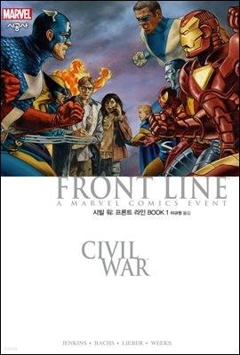 시빌 워 : 프론트 라인