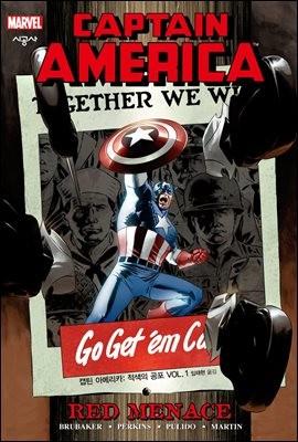 캡틴 아메리카 : 적색의 공포