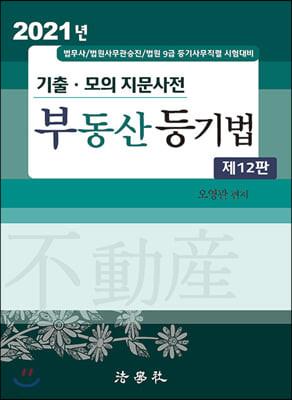 2021 부동산등기법 기출·모의 지문사전