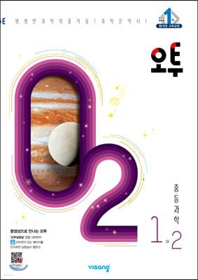 오투 중등과학 1-2 (2021년)