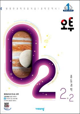 오투 중등과학 2-2 (2021년)