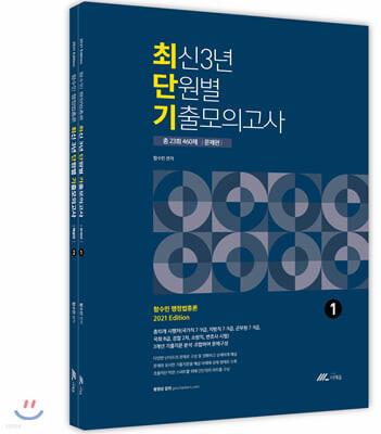 2021 함수민 행정법총론 최신3년 단원별 기출모의고사
