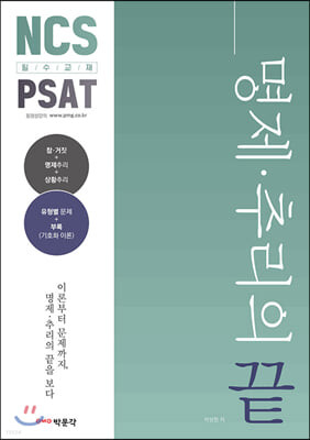 NCS·PAST 명제·추리의 끝