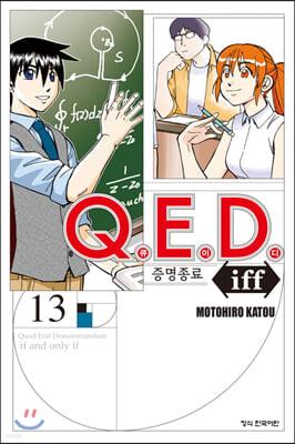 Q.E.D Iff 증명종료 13
