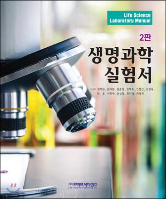 생명과학 실험서