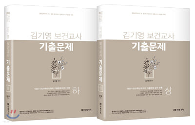 2022 김기영 보건교사 기출문제(상, 하)