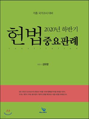 2020년 하반기 헌법중요판례