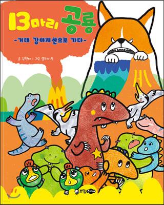 13마리 공룡 ~거대 강아지산으로 가다~