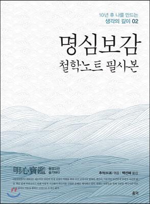 명심보감(明心寶鑑) : 철학노트 필사본