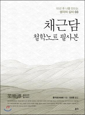 채근담(菜根譚) : 철학노트 필사본