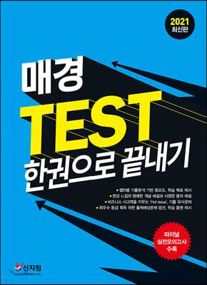2021 매경 TEST_한권으로 끝내기