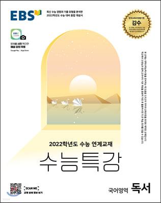 EBS 수능특강 국어영역 독서 (2021년)