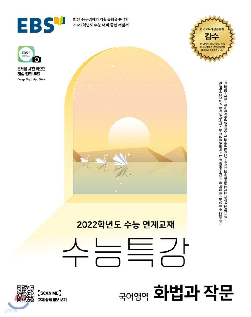 EBS 수능특강 국어영역 화법과 작문 (2021년)
