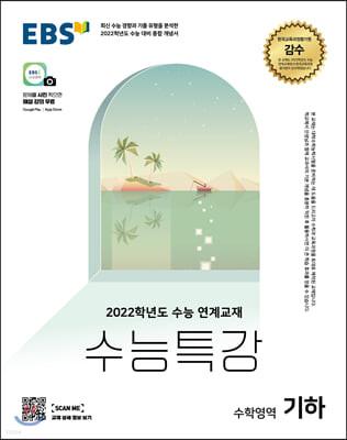 EBS 수능특강 수학영역 기하 (2021년)