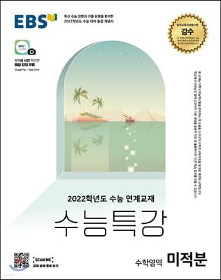 EBS 수능특강 수학영역 미적분 (2021년)
