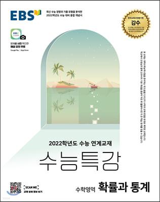 EBS 수능특강 수학영역 확률과 통계 (2021년)