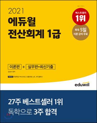 2021 에듀윌 전산회계 1급 이론편+실무편+최신기출
