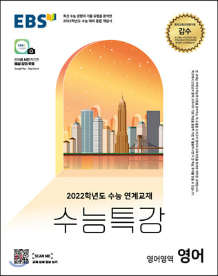 EBS 수능특강 영어영역 영어 (2021년)