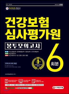 2021 최신판 건강보험심사평가원(심평원) NCS 봉투모의고사 6회분