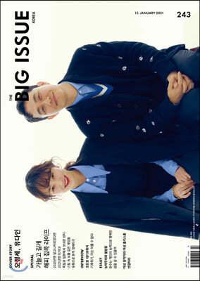 빅 이슈 코리아 THE BIG ISSUE (격주간) : 1월 15일 No.243 [2021]