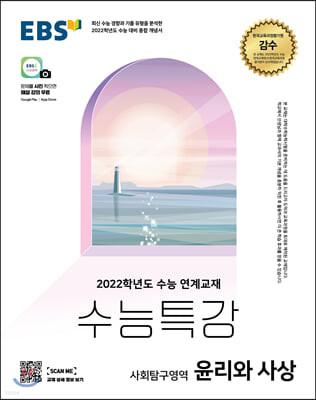 EBS 수능특강 사회탐구영역 윤리와사상 (2021년)